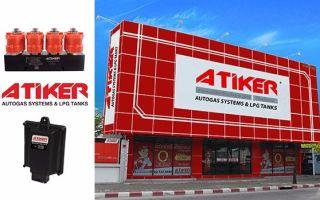 ГБО Atiker — качественное оборудование от надёжного производителя