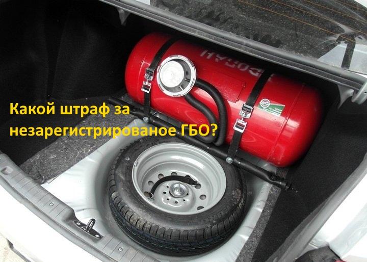 Штраф за газовое оборудование на автомобиле в 2019 году