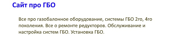Сайт про гбо
